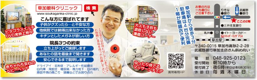 眼科医さんの売れる二つ折り名刺兼用診察券【デザイン見本|中面】