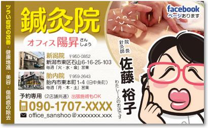 女性針灸師さんの売れる名刺【デザイン見本|オモテ面】