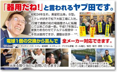 街の電器屋さん・水道屋さんの売れる名刺【デザイン見本|ウラ面】