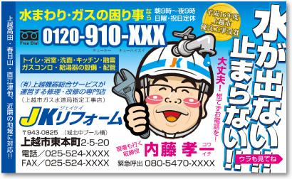 水道工事店・ガス工事店さんの売れる名刺【デザイン見本|オモテ面】