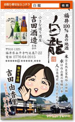 造り酒屋さんの女将さんの売れる名刺【デザイン見本|オモテ面】