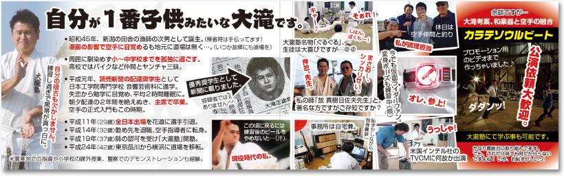 空手師範・空手教室さんの売れる二つ折り名刺【デザイン見本|中面】