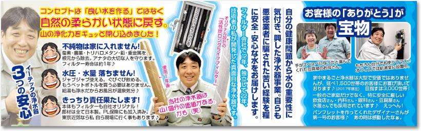 浄水器メーカー社長さんの売れる二つ折り名刺【デザイン見本|中面】
