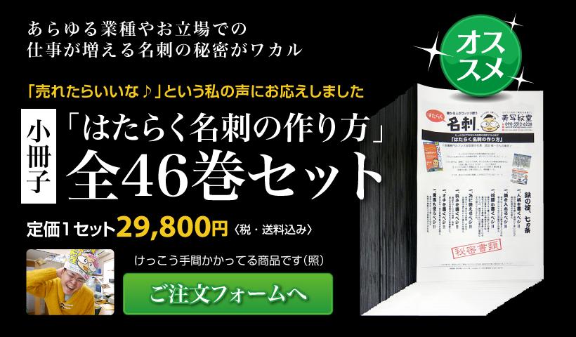 売れる名刺作成に役立つ小冊子「はたらく名刺の作り方 全46巻セット」のご注文フォームへ