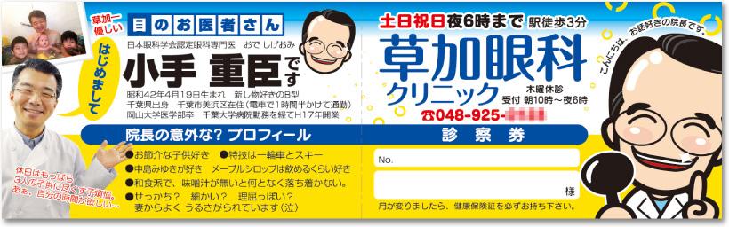 眼科医さんの売れる二つ折り名刺兼用診察券【デザイン見本|表裏面】