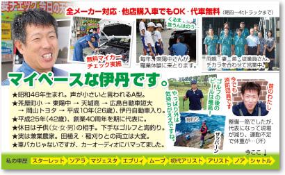 自動車整備業・車屋さんの売れる名刺【デザイン見本|ウラ面】