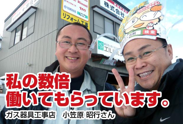 私の数倍は働いてもらってる【売れる名刺を作成されたガス器具工事店(新潟市南区)さんのご感想】