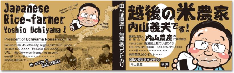 農業生産法人さんの売れる二つ折り名刺【デザイン見本|表裏面】