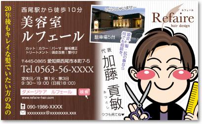美容室・美容師さんの売れる名刺【デザイン見本|オモテ面】