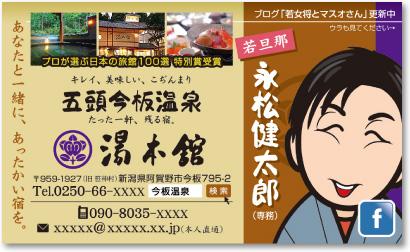 温泉宿さんの売れる名刺【デザイン見本|オモテ面】
