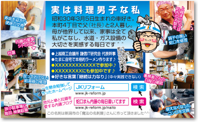水道工事店・ガス工事店さんの売れる名刺【デザイン見本|ウラ面】