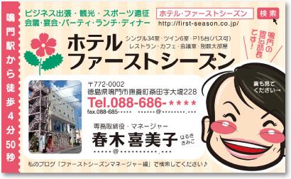 ビジネスホテル(元旅館)さんの売れる名刺【デザイン見本|オモテ面】