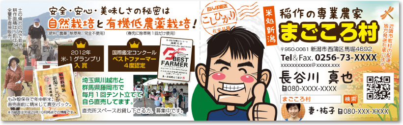稲作米農家さんの売れる二つ折り名刺【デザイン見本|表裏面】