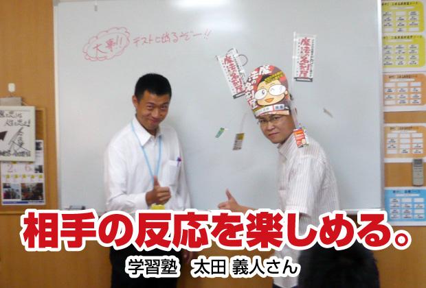 相手の反応を楽しめる【売れる名刺を作成された学習塾(新潟県三条市)さんのご感想】