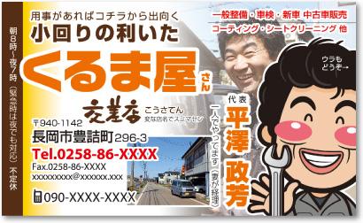 自動車整備士さん・車屋さんの売れる名刺【デザイン見本|オモテ面】