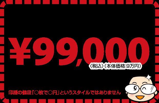 はたらく名刺®︎の作成料金は両面タイプ9万円〈税別〉、二つ折りタイプ12万円〈税別〉