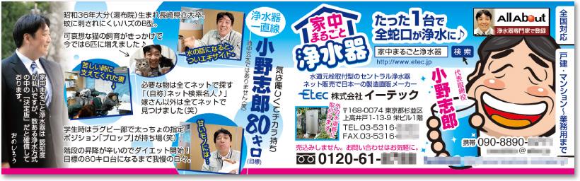 浄水器メーカー社長さんの売れる二つ折り名刺【デザイン見本|表裏面】