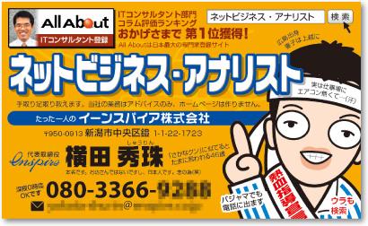 ITコンサルタントさんの売れる名刺【デザイン見本|オモテ面】