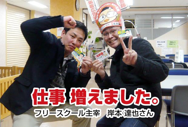 仕事増えました【売れる名刺を作成されたフリースクール主宰(新潟市中央区)さんのご感想】