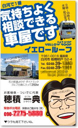 自動車屋さんの売れる名刺【デザイン見本|オモテ面】
