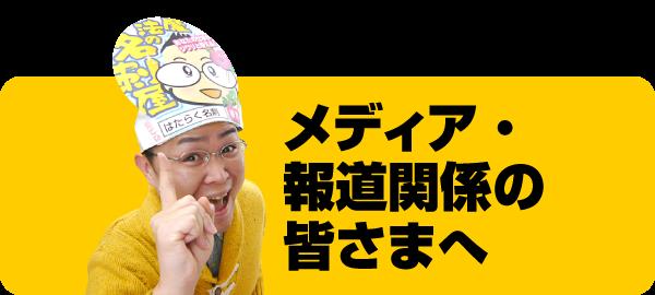 メディア・報道関係の皆様へ 新潟の魔法の名刺屋(美写紋堂)は取材・出演・掲載 大歓迎いたします。