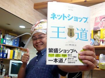 ネット通販コンサルタント松本賢一さんの著書「ネットショップの王道」で紹介・掲載された新潟の魔法の名刺屋(美写紋堂)