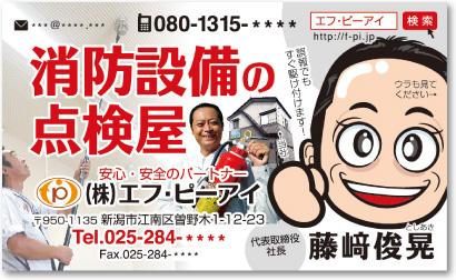 消防設備点検業さんの売れる名刺【デザイン見本|オモテ面】