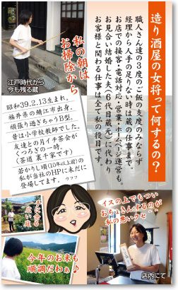 造り酒屋さんの女将さんの売れる名刺【デザイン見本|ウラ面】