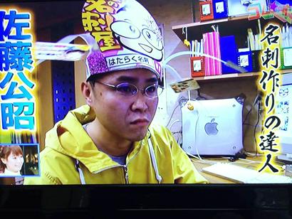 BSNのテレビ番組「ダイバン」に出演した新潟の魔法の名刺屋(美写紋堂)