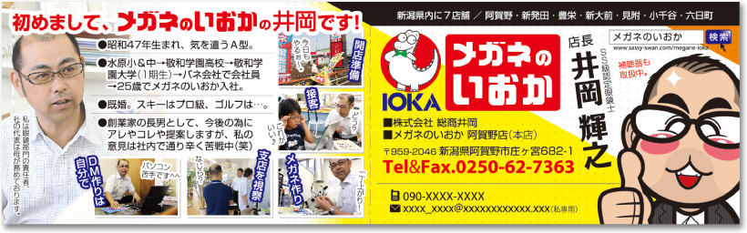 メガネ屋さんの売れる二つ折り名刺【デザイン見本|表裏面】