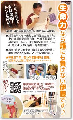 女性整体師さんの売れる名刺【デザイン見本|ウラ面】