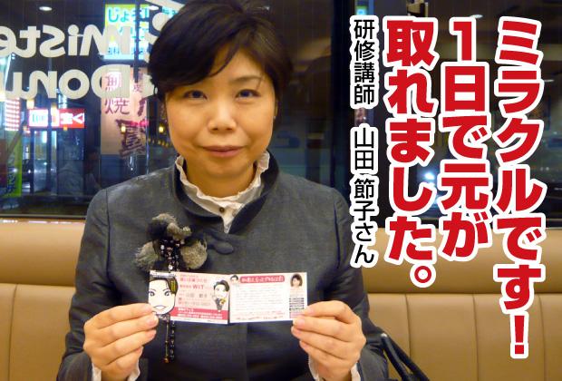 ミラクル。1日で元が取れた【売れる名刺を作成された研修講師(新潟市中央区)さんのご感想】