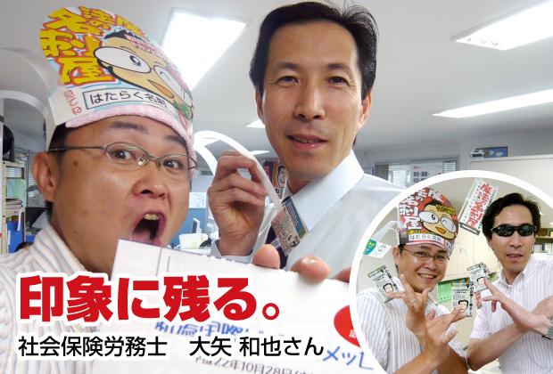 印象に残る【売れる名刺を作成された社会保険労務士(新潟市北区)さんのご感想】