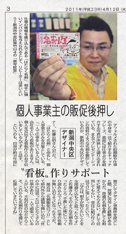 新潟日報の夕刊で紹介・掲載された新潟の魔法の名刺屋(美写紋堂)