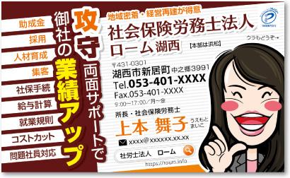 女性社会保険労務士・女性社労士さんの売れる名刺【デザイン見本|オモテ面】