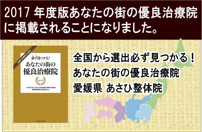2017年度版、あなたの街の優良治療院に掲載されることになりました。愛媛県松山市あさひ整体院