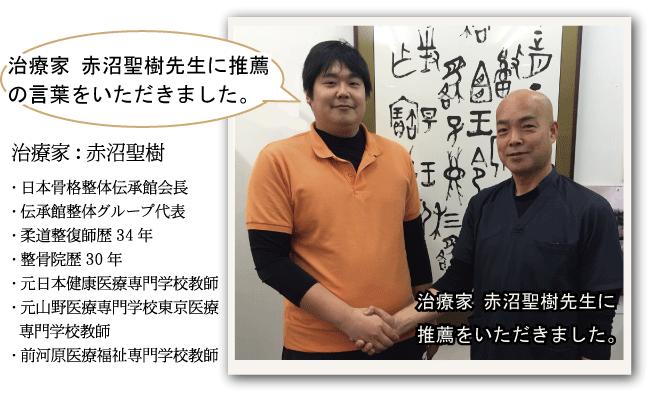 松山市ぎっくり腰整体のあさひ整体院は、治療家赤沼聖樹先生の推薦をいただきました。