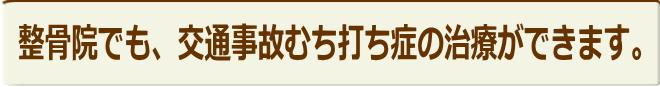 松山市あさひ整骨院なら交通事故の治療が行えます。