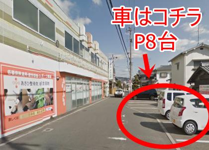 左折してすぐの駐車場に停めてください。