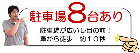スポーツ障害に強い、あさひ整骨院朝生田は、駐車場が8台あります。