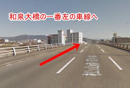 和泉大橋にあがったら、いちばん左端の車線へ変更します。
