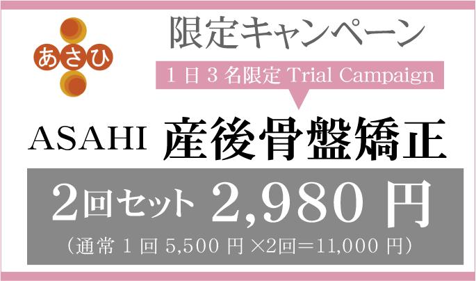 松山市産後の骨盤矯正3回2980円キャンペーン開催中