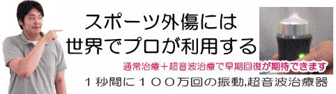 松山市のスポーツ障害には、プロが利用する超音波が効く