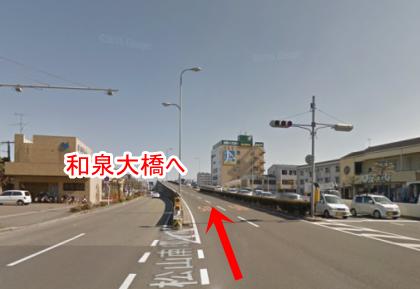 和泉大橋を直進します。