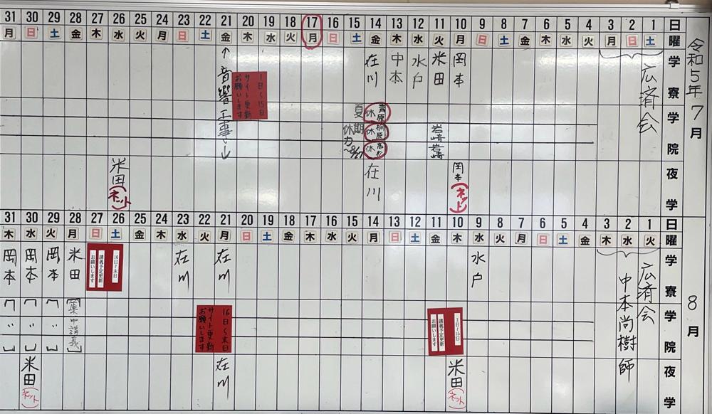 更新日20210510 (学院:5/24中村先生⇄5/28高松先生)