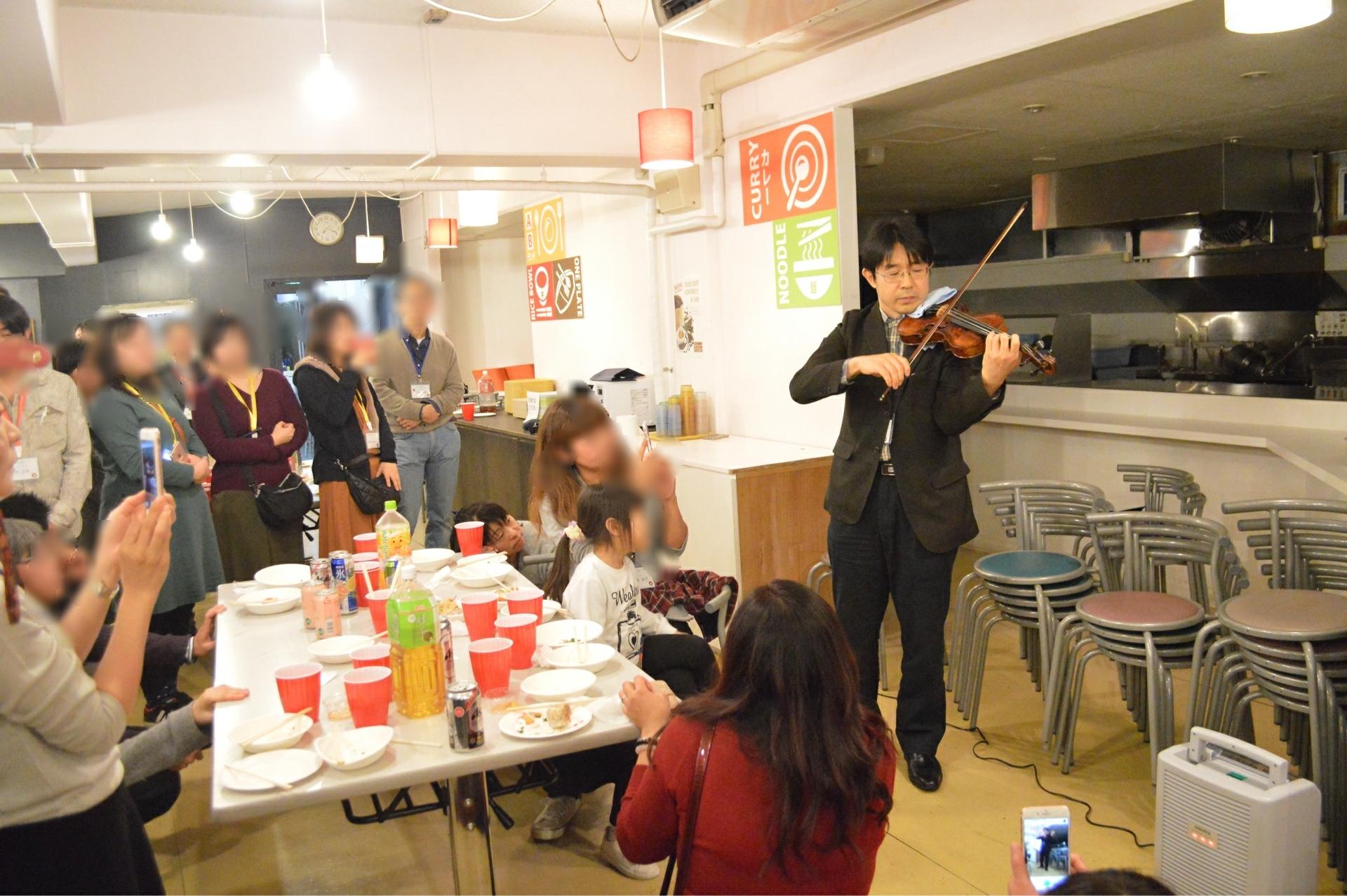 三浦先生によるバイオリン演奏も