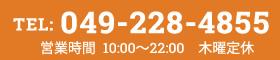 TEL:049-228-4855