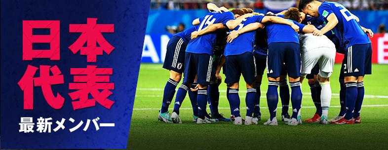 サッカー日本代表イメージ