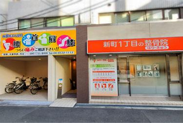 新町1丁目の整骨院に到着  大阪市西区新町1丁目8-1行成ビル1階     駐輪場もあります。