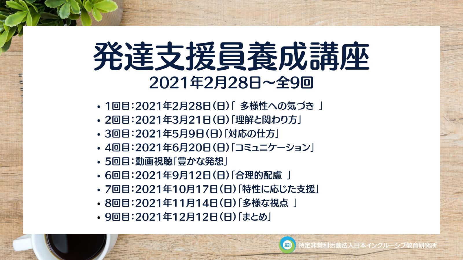 第6期学習・発達支援員養成講座 2021年2月28日~全9回